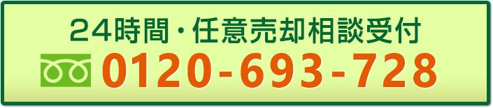 0120-693-728