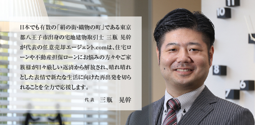 写真 代表 日本でも有数の「絹の街・織物の町」である東京都八王子市出身の宅地建物取引士三瓶 晃幹が代表の任意売却エージェント.comは、住宅ローンや不動産担保ローンにお悩みの方々やご家族様が日々厳しい返済から解放され、晴れ晴れとした表情で新たな生活に向けた再出発を切られることを全力で応援します。代表 三瓶 晃幹